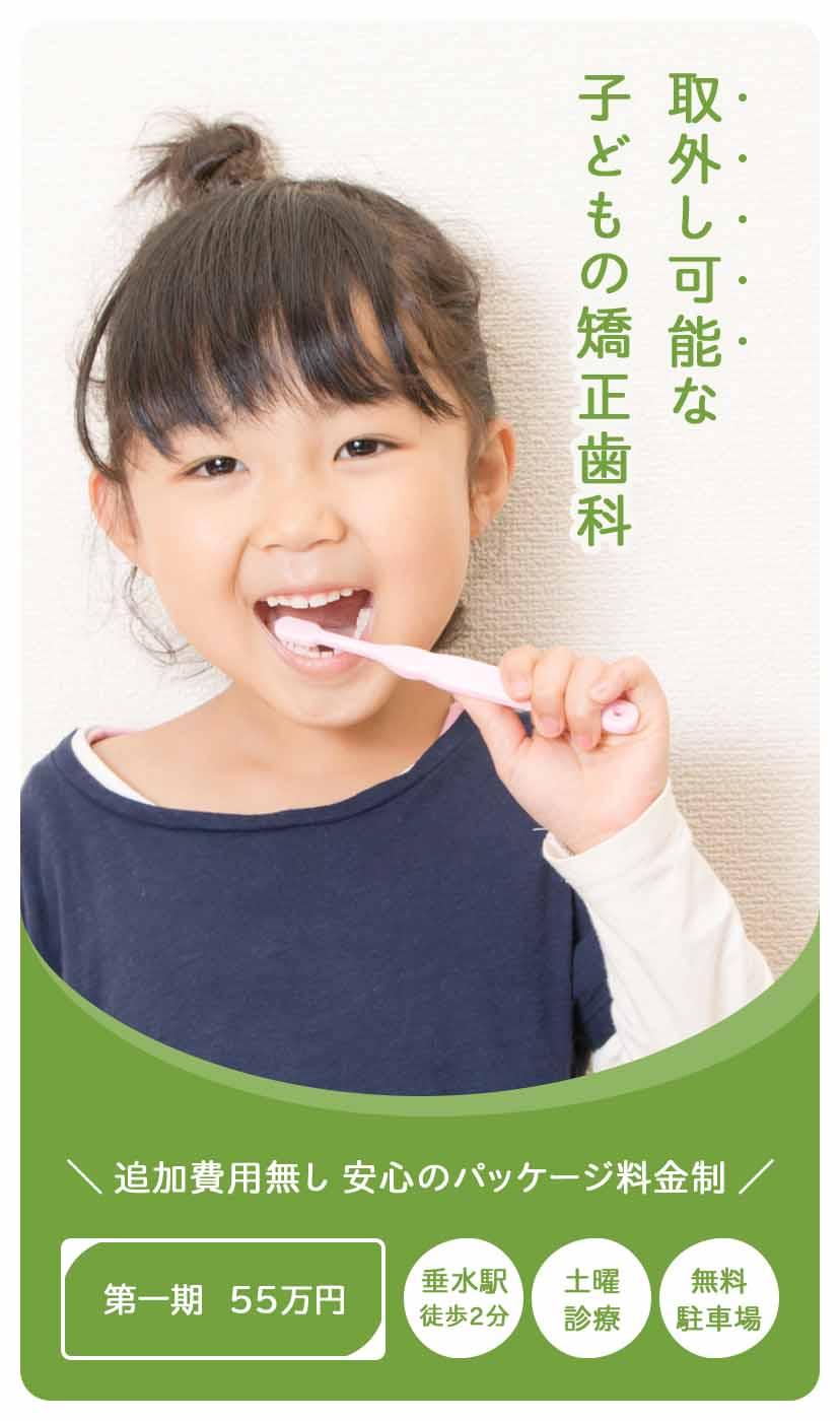取り外し可能な子どもの歯科矯正 追加費用無し 安心のパッケージ料金制 第一期治療35万円から