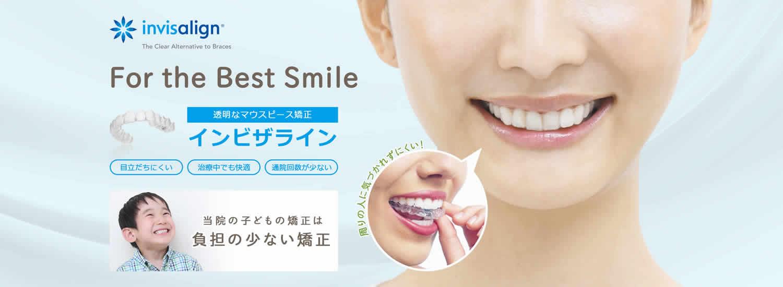 透明で目立ちにくいマウスピース矯正インビザライン 目立ちにくい・治療中でも快適・通院回数が少ない。周りの人にきづかれずに歯並びを治せます。当院の子どもの矯正は「抜歯」を最小限に抑える矯正を心がけています